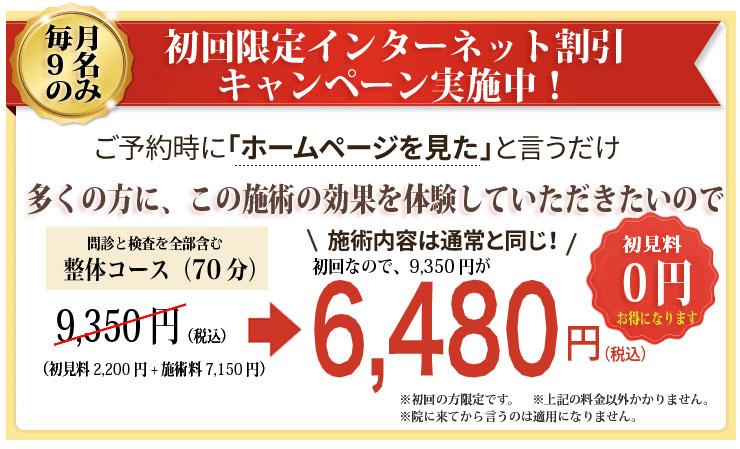 格安 激安 初回割引6480円